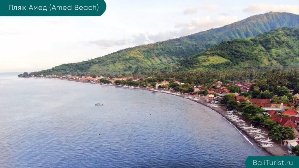 Основная информация о пляже Амед на Бали