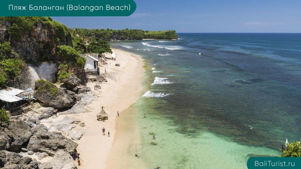 Основная информация о пляже Баланган