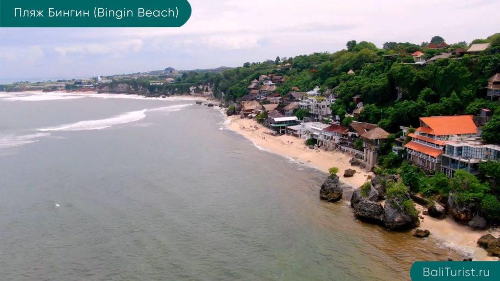 Основная информация о пляже Бингин
