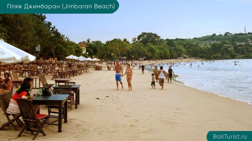 Основная информация о пляже Джимбаран на острове Бали