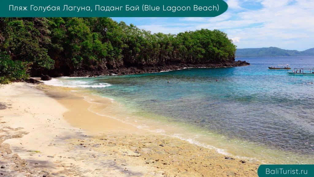 Основная информация о пляже Голубая Лагуна, Паданг Бай