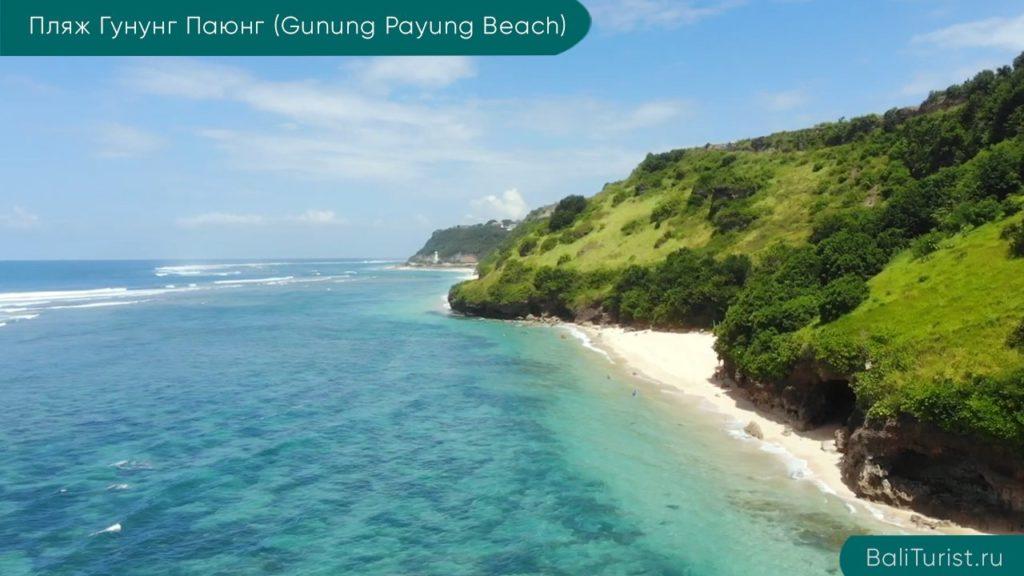 Основная информация о пляже Гунунг Паюнг на Бали