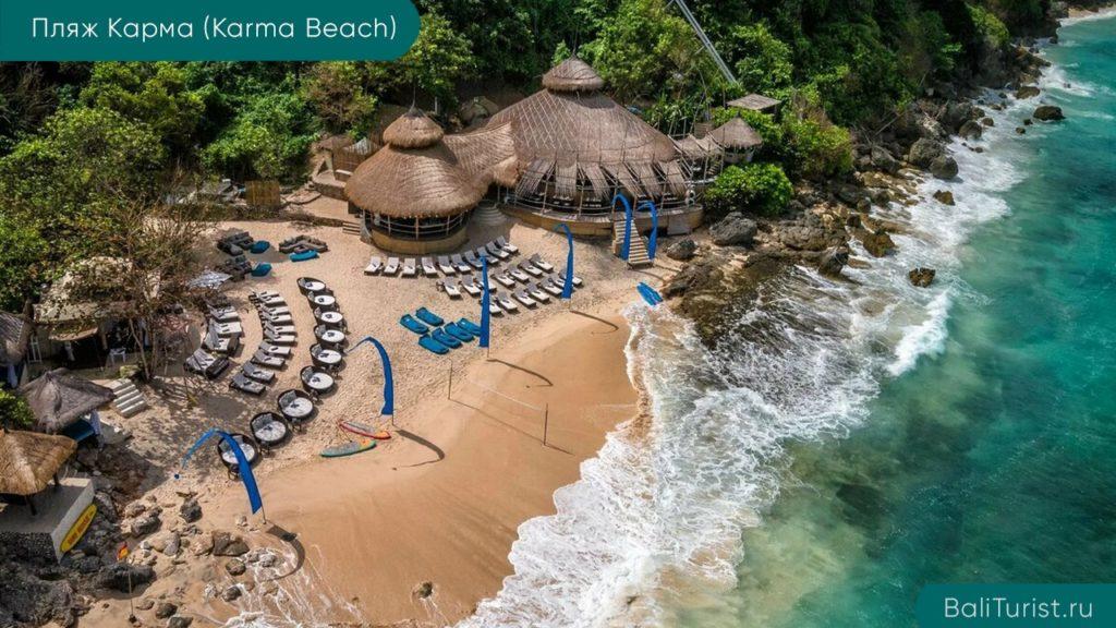 Основная информация о пляже Карма