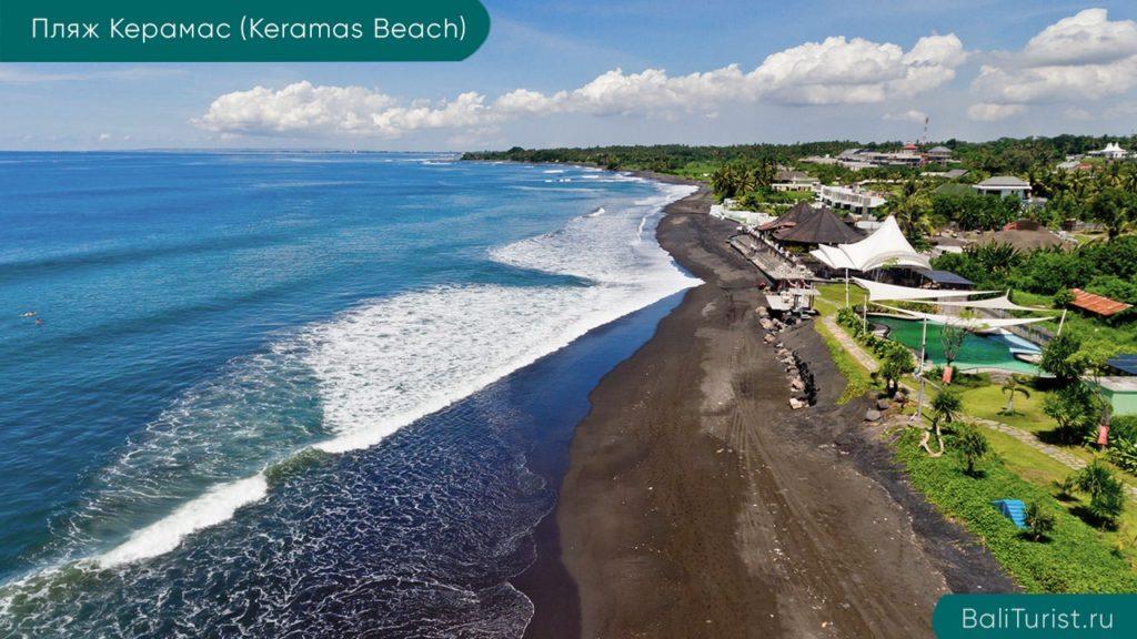 Основная информация о пляже Керамас