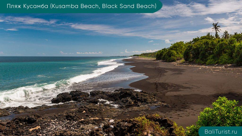 Основная информация о пляже Кусамба