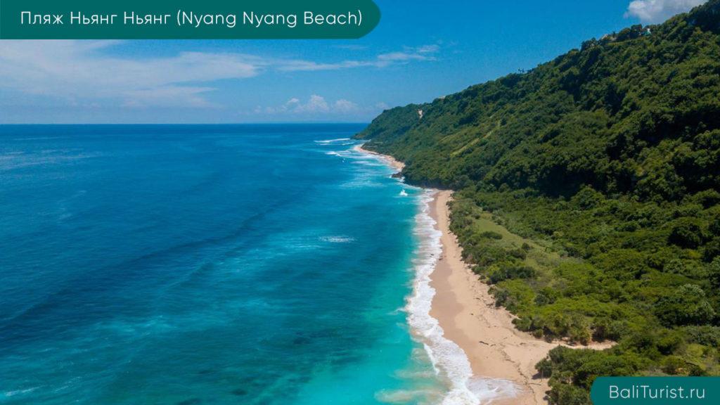 Основная информация о пляже Ньянг Ньянг
