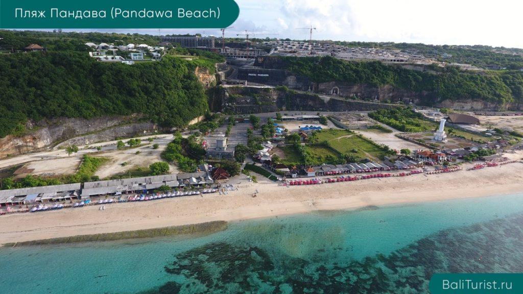 Основная информация о пляже Пандава