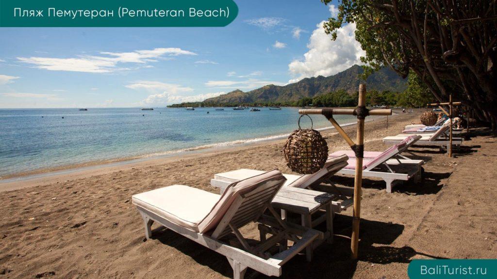 Основная информация о пляже Пемутеран