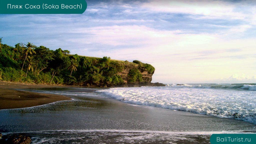 Основная информация о пляже Сока