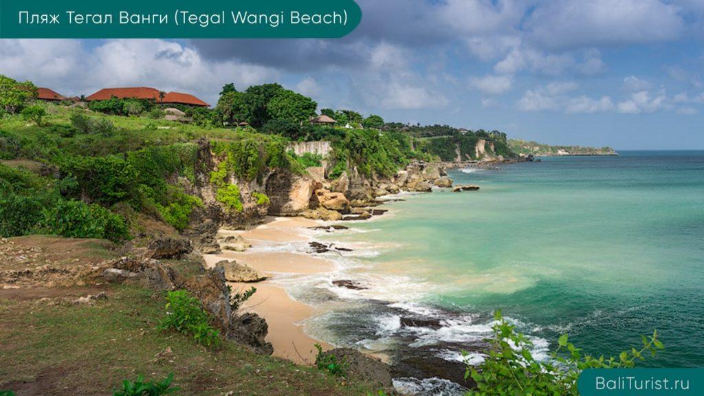 Основная информация о пляже Тегал Ванги