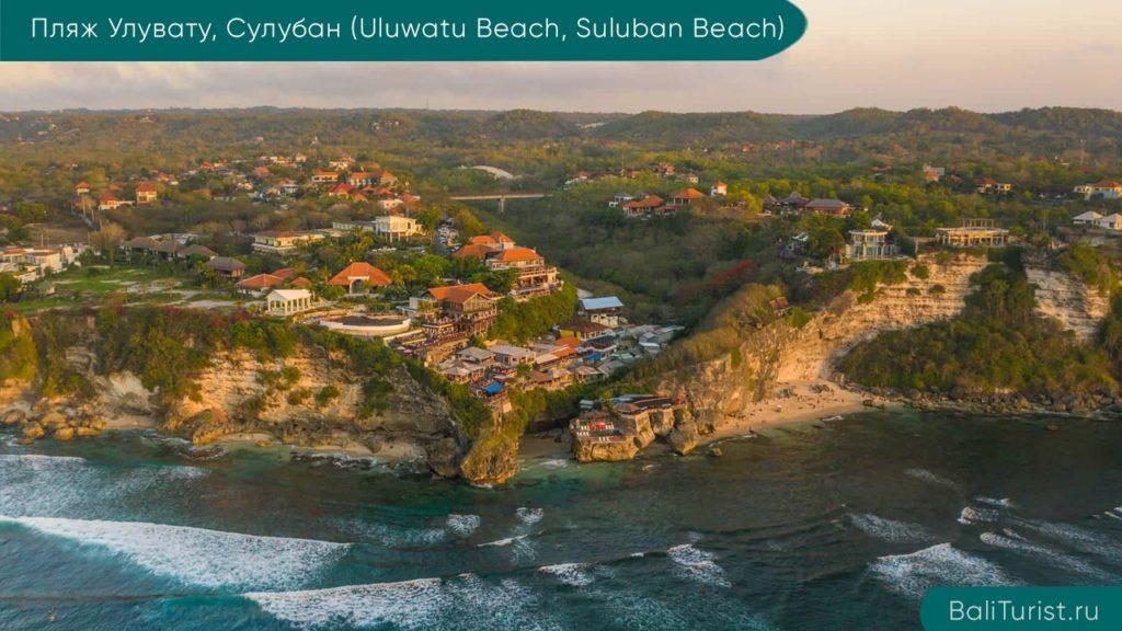 Основная информация о пляже Улувату, Сулубан