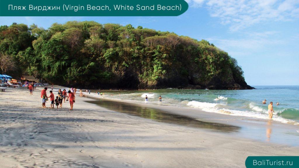 Основная информация о пляже Вирджин